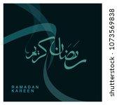 ramadan kareem vectors  arabic ... | Shutterstock .eps vector #1073569838