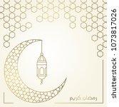 ramadan kareem greeting... | Shutterstock .eps vector #1073817026
