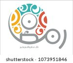 holy ramadan month greeting card   Shutterstock .eps vector #1073951846