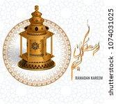 vector ramadan kareem lantern... | Shutterstock .eps vector #1074031025
