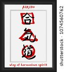 aikido   vector stylized font...   Shutterstock .eps vector #1074560762