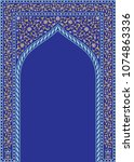 arabic floral arch. traditional ... | Shutterstock .eps vector #1074863336