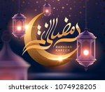 ramadan kareem calligraphy with ... | Shutterstock .eps vector #1074928205