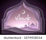 eid mubarak calligraphy on... | Shutterstock .eps vector #1074928316