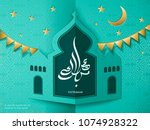 eid mubarak calligraphy with... | Shutterstock .eps vector #1074928322