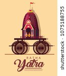 lord jagannath puri odisha god... | Shutterstock .eps vector #1075188755
