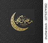 ramadan kareem. gold moon.... | Shutterstock .eps vector #1075379582