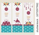 muslim vintage abstract... | Shutterstock .eps vector #1075597982