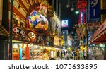 night of the osaka japan... | Shutterstock . vector #1075633895