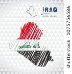 iraq vector map with flag... | Shutterstock .eps vector #1075756586
