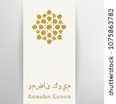 islamic greeting card. eid... | Shutterstock .eps vector #1075863782