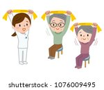 senior stretching with towel | Shutterstock .eps vector #1076009495