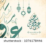 arabic islamic calligraphy of... | Shutterstock .eps vector #1076178446