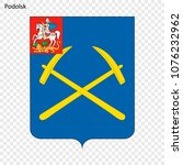 emblem of podolsk. city of... | Shutterstock .eps vector #1076232962