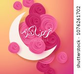 ramadan kareem illustration... | Shutterstock .eps vector #1076261702
