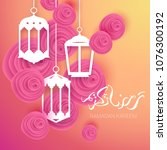 ramadan kareem illustration... | Shutterstock .eps vector #1076300192