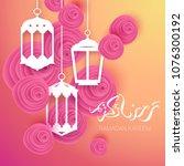 ramadan kareem illustration... | Shutterstock .eps vector #1076300192