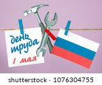 1 may labour day in russian.... | Shutterstock . vector #1076304755