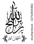 arabic islamic calligraphy ...