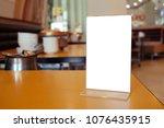 menu frame standing on wood... | Shutterstock . vector #1076435915