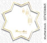 ramadan kareem with gold... | Shutterstock .eps vector #1076536865