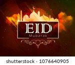 eid mubarak islamic vector... | Shutterstock .eps vector #1076640905