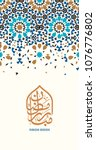ramadan mubarak beautiful... | Shutterstock .eps vector #1076776802