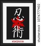 ninjutsu asian martial art of... | Shutterstock .eps vector #1076777402
