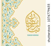 ramadan mubarak beautiful... | Shutterstock .eps vector #1076779655