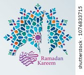 ramadan kareem greeting with... | Shutterstock .eps vector #1076833715