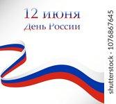 12 june. happy russia day.... | Shutterstock .eps vector #1076867645