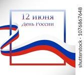 12 june. happy russia day....   Shutterstock .eps vector #1076867648