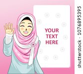 hijab girl with beauty smile. | Shutterstock .eps vector #1076895395