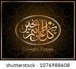 arabic calligraphy design for... | Shutterstock . vector #1076988608