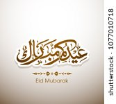 eid mubarak greeting card with... | Shutterstock .eps vector #1077010718