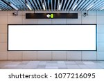 subway station channel... | Shutterstock . vector #1077216095