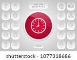 watch icon symbol | Shutterstock .eps vector #1077318686