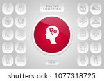 man silhouette with gears icon | Shutterstock .eps vector #1077318725