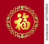 gold china word mean blessing... | Shutterstock .eps vector #1077539852