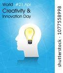 world creativity and innovation ... | Shutterstock .eps vector #1077558998
