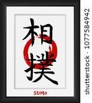 sumo asian fat wrestling vector ... | Shutterstock .eps vector #1077584942