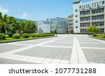 university building and outside ... | Shutterstock . vector #1077731288