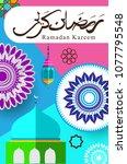 ramadan kareem design...   Shutterstock .eps vector #1077795548