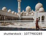 abu dhabi  uae  mar 22  2018  ... | Shutterstock . vector #1077983285