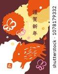 new year cardjapanese... | Shutterstock .eps vector #1078179332
