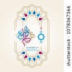 arabic calligraphy vectors of...   Shutterstock .eps vector #1078367366