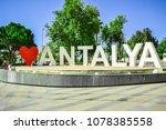 love antalya  famous fountain... | Shutterstock . vector #1078385558