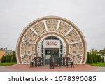 minsk  belarus   18th august... | Shutterstock . vector #1078390085