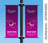 lamp post banner ramadan kareem ...   Shutterstock .eps vector #1078443002