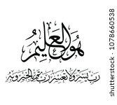 arabic calligraphy islamic doaa ... | Shutterstock .eps vector #1078660538